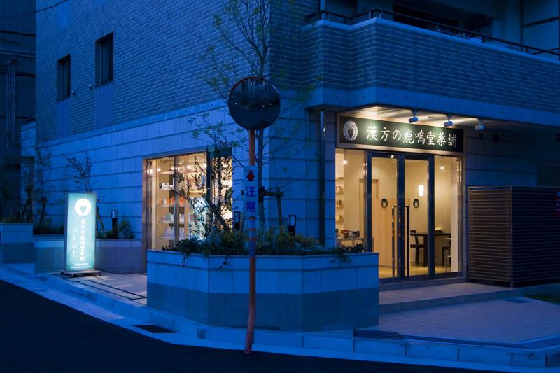 漢方の鹿鳴堂薬舗 夙川店,漢方薬補,2012,兵庫県,設計デザイン,PROCESS5 DESIGN