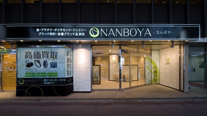 NANBOYA 難波店,買取専門店,2011,大阪府,設計デザイン,PROCESS5 DESIGN