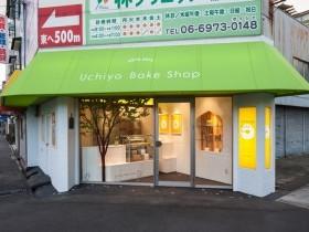 Uchiya Bake Shop,焼き菓子屋,2013,大阪府,設計デザイン,PROCESS5 DESIGN