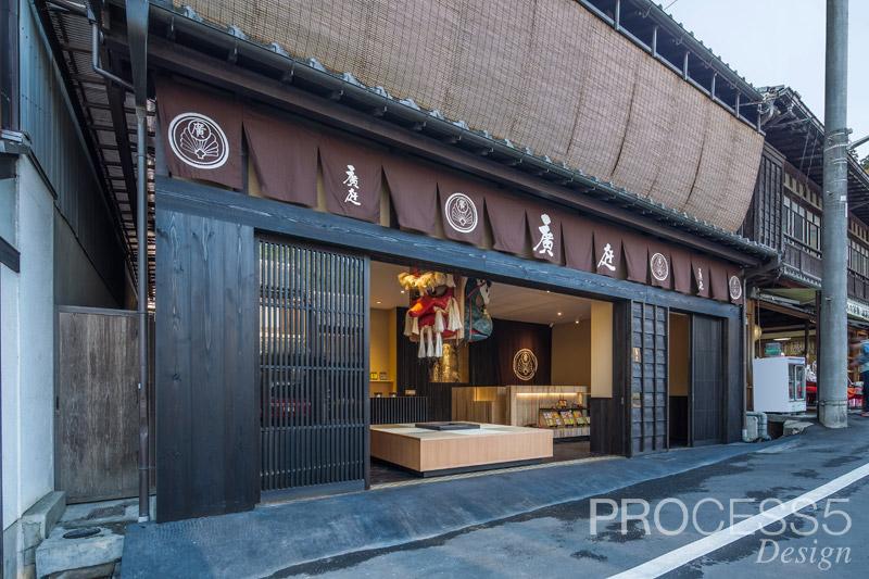 京くらま廣庭,老舗佃煮屋,2014,京都府,設計デザイン,PROCESS5 DESIGN