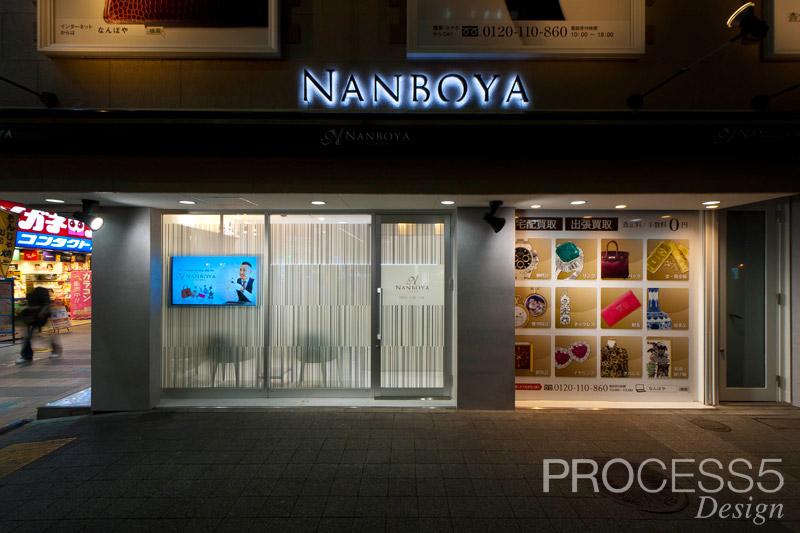 NANBOYA北九州小倉店,ブランドリユース店,2014,福岡県,設計デザイン,PROCESS5 DESIGN