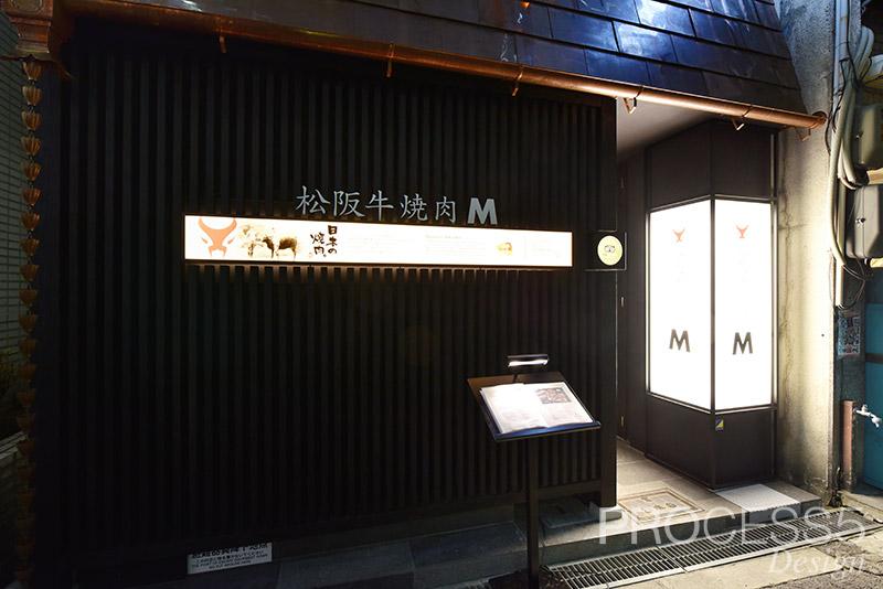 松坂牛焼肉M 難波店,焼肉店,大阪府,設計デザイン,PROCESS5 DESIGN