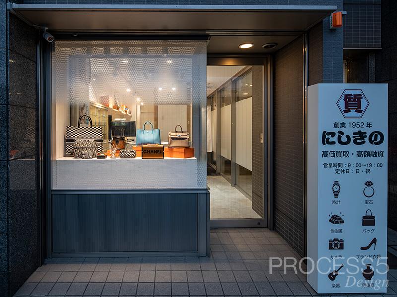 質 にしきの,質屋,京都府,設計デザイン,PROCESS5 DESIGN